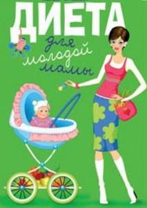 о питании после родов