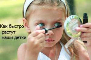 выбираем детскую косметику для девочек
