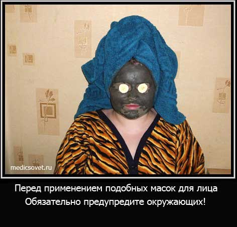 такая вот полезная маска для лица :)