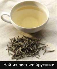 завариваем чай из брусничного листа