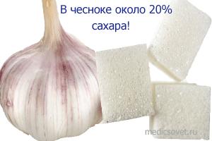 интересный факт, в чесноке целых 20% сахара