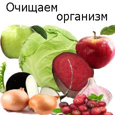 kak-ochistit-organizm-shlaki-i-toksiny