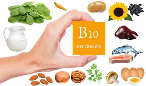 vitamin-b10